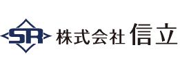 信立_仮サイト